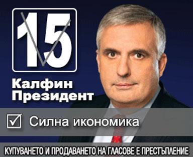 Рекламен банер на Ивайло Калфин