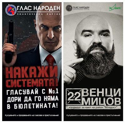 """Рекламни банери на ПП """"Глас народен"""" и Венци Мицов"""