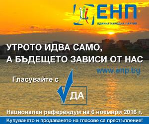 Рекламен банер на ПП ЕНП в подкрепа на референдума