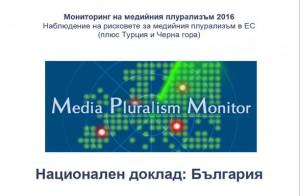mpm2016_bg_cover