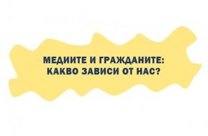 mediite-i-grazhdanite-cover-thumb